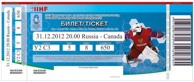 облегчить продам свой билет на чм по хоккею создается